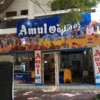 Amul steps into milk procurement business in Andhra Pradesh, collaborates with state government